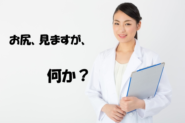 大腸検査の痛みは?