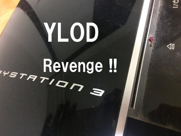 PS3の故障。YLODをヒートガンで、なんとか修理しました。