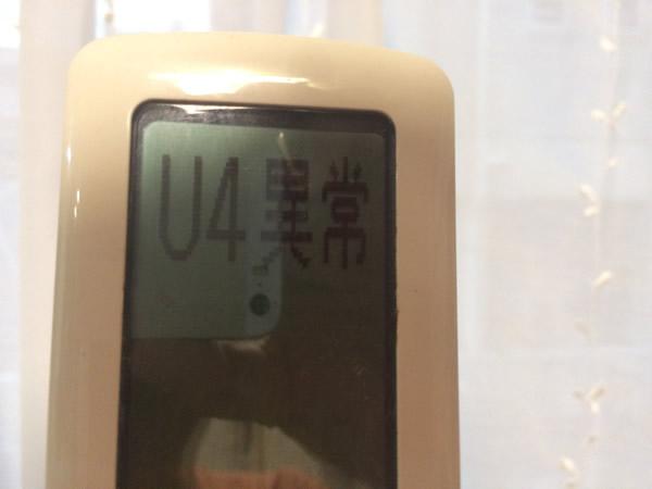 ダイキン U4異常