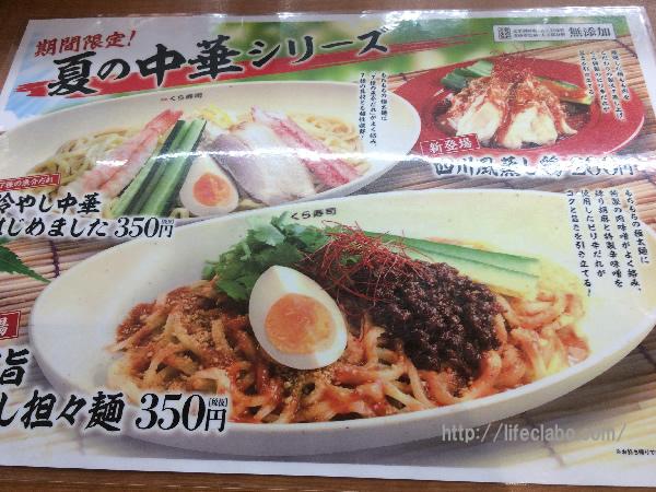 くら寿司 冷やし担々麺