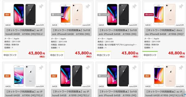 中古iPhone