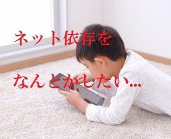 子供のネット依存