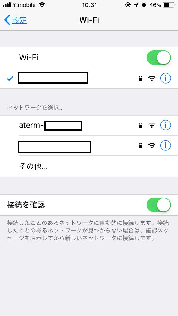 NECルーター、wifi設定