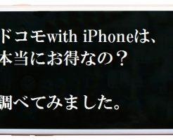 ドコモwith iPhoneは、本当にお得なの?