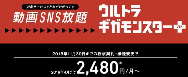 ソフトバンク・ウルトラギガモンスタープラス2,480円