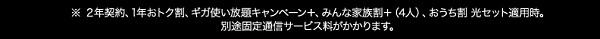 ソフトバンクのウルトラギガモンスタープラス