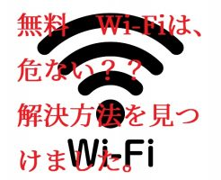 無料wifiは、危険?