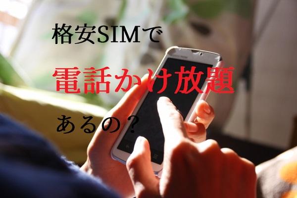 格安SIMで、電話かけ放題プランはあるの?