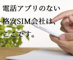 電話アプリを使わない格安SIM会社
