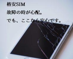 格安SIM,故障してもサポートの良いスマホ会社