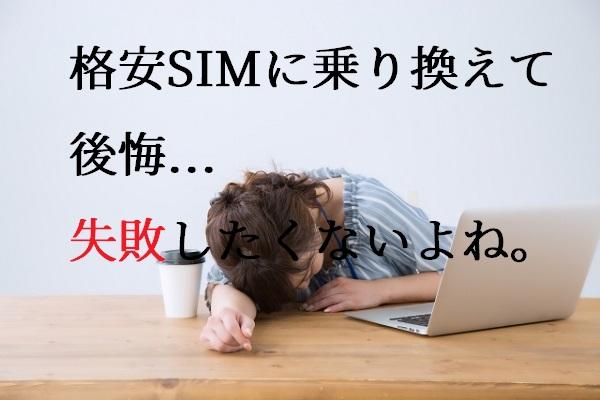 格安SIMに乗り換えて後悔しないために