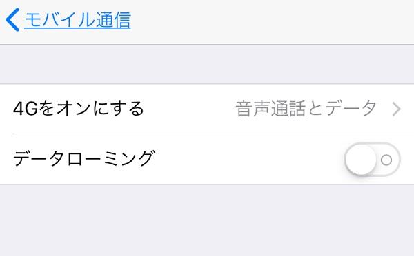 iPhone データローミング OFF