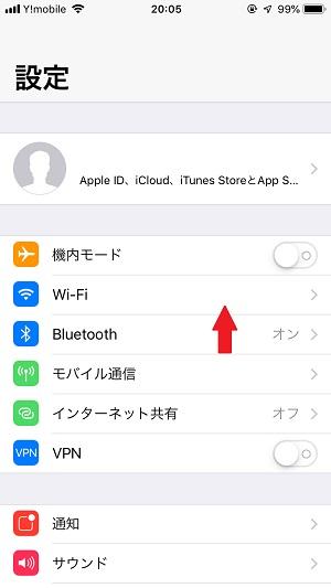 iPhone wifi設定