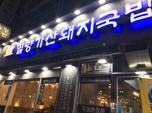 釜山 クッパ