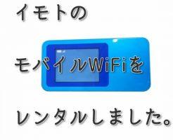 イモトのモバイルWiFiをレンタルしました。
