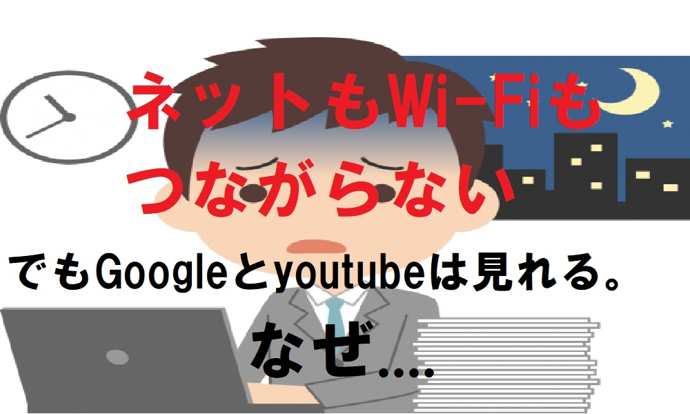 GoogleとYouTubeに繋がるのに、他は繋がらない。WiFiも