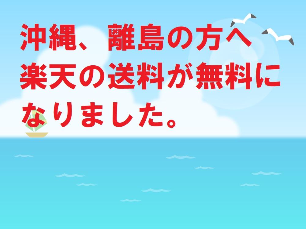 沖縄・離島の方でも楽天市場の送料が無料になった!!