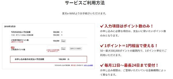 楽天e-NAVIでポイント支払い。